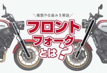 バイクのフロントフォークとは?種類、仕組み、倒立と正立の違いを解説