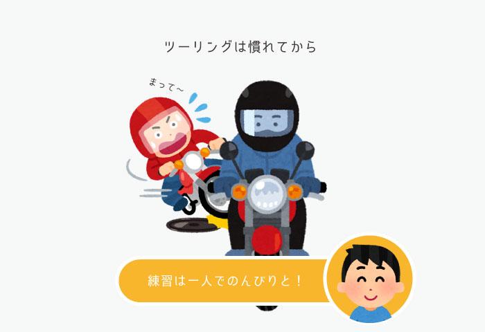 バイク 初心者 ツーリング