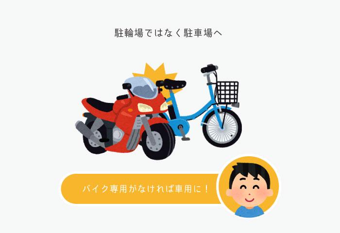 バイク 初心者 駐輪場