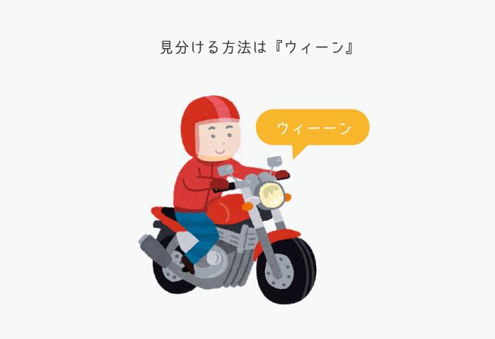 バイク インジェクション 見分け方