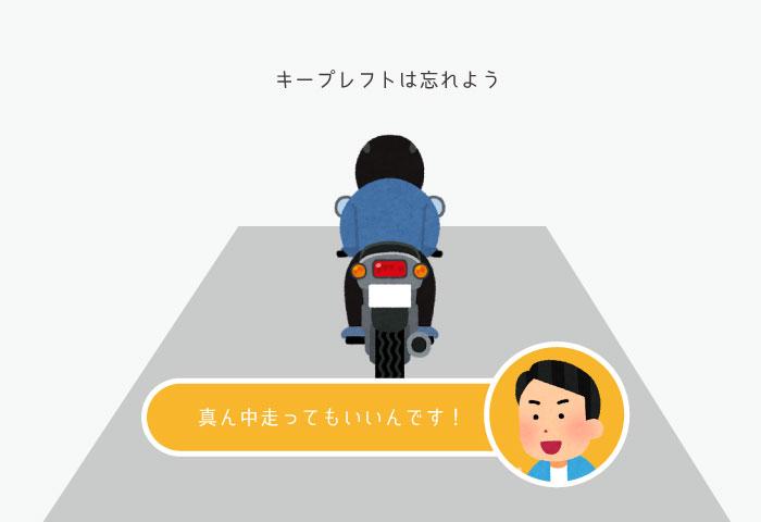 バイク 初心者 キープレフト