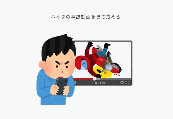バイク 初心者 事故動画