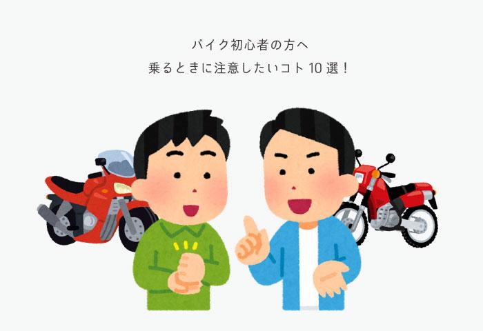 バイク 初心者 注意