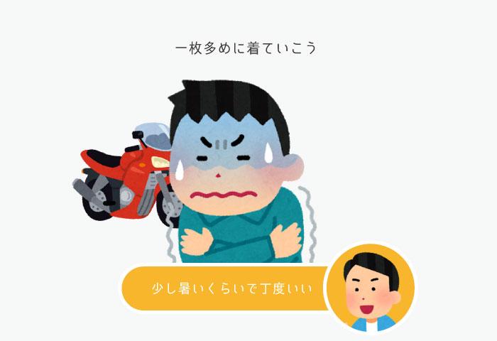 バイク 初心者 服装