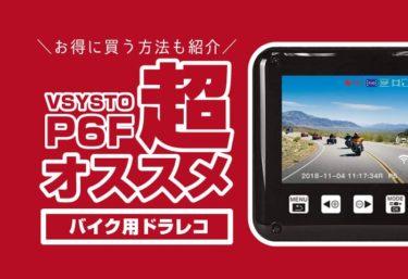 【迷ったらコレ】バイク用ドラレコ『P6F』が超オススメ!安いし取付簡単!