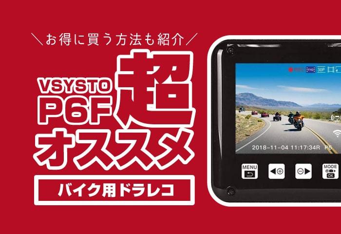 VSYSTO-P6F ドラレコ レビュー