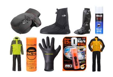 バイクの雨具で迷ったら!おすすめ人気10選!レイン、グローブ、ブーツカバー等