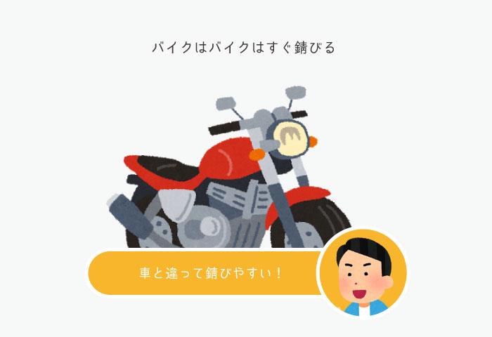 バイク 初心者 錆び
