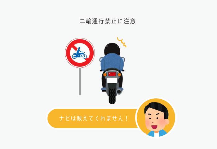 バイク 初心者 二輪通行禁止