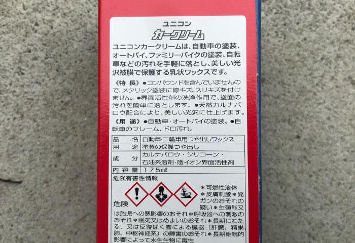 ユニコン カークリーム プラスチック
