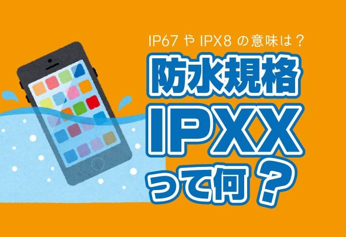 防水 IP67 IPX7 とは?