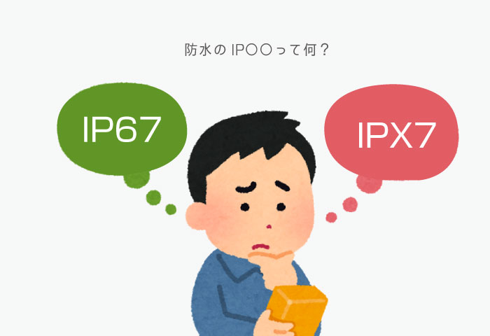 防水 IP とは?
