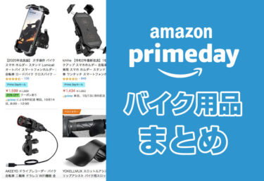速報『Amazonプライムデー』バイク用品まとめ!【13日・14日限定】