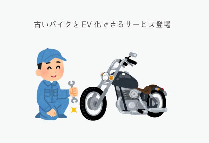バイク業界 今後 EV