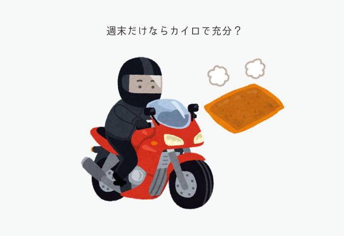 バイク冬 防寒 おすすめ