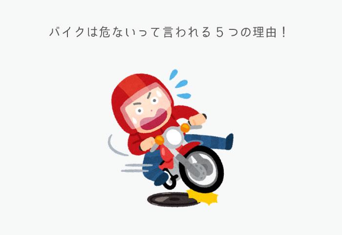 バイク 危ない 理由