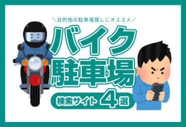 【便利】目的地にバイクの駐車場がない時に使えるサイト4選!全部無料です。