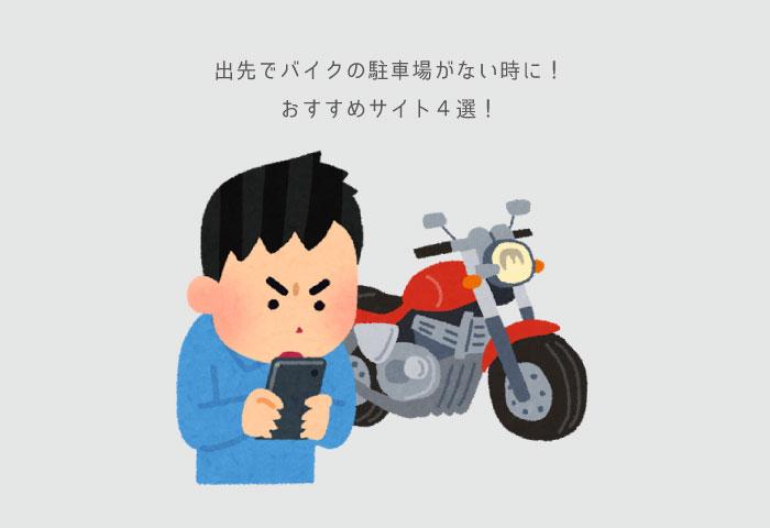 バイク 駐車場 検索