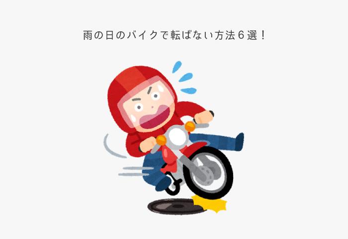 バイク 雨 運転のコツ