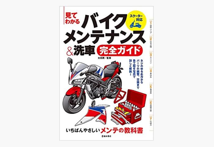 バイク 本 メンテナンス