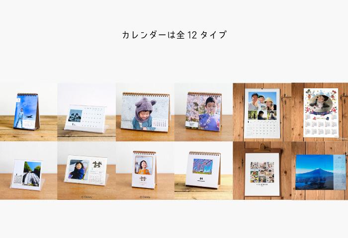 オリジナルカレンダー 富士フィルム 種類