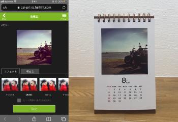 オリジナルカレンダー 色補正 サンプル