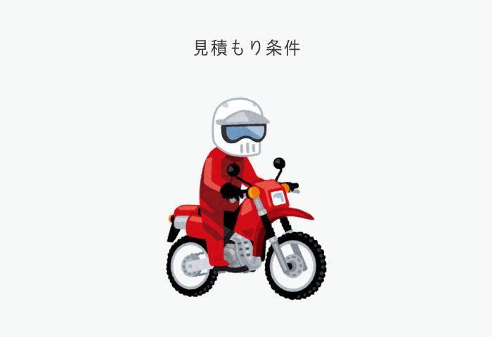 バイク 保険 見積もり