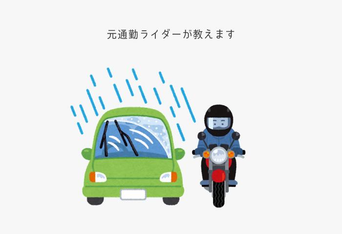 バイク 雨 通勤