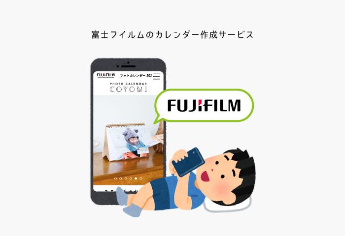オリジナルカレンダー 富士フィルム レビュー