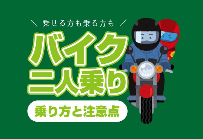 バイク 二人乗り 乗り方と注意点