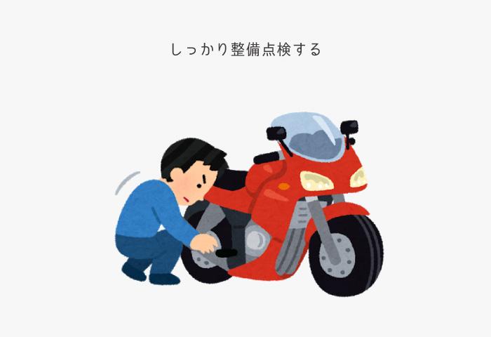 バイク 雨 点検整備