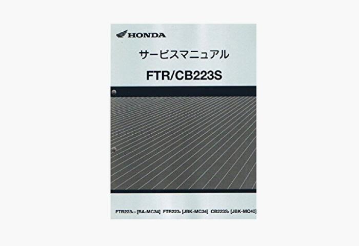 バイク 本 サービスマニュアル