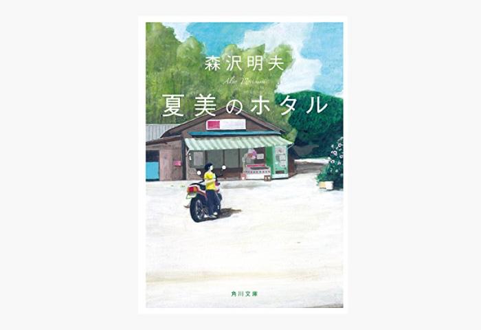 バイク 本 小説