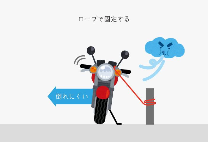バイク 台風対策 ロープ