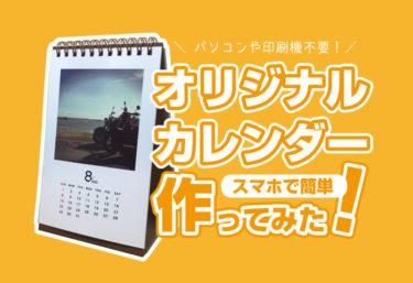 オリジナルカレンダーを作ってみた!スマホで写真を選ぶだけ【送料込み1300円】