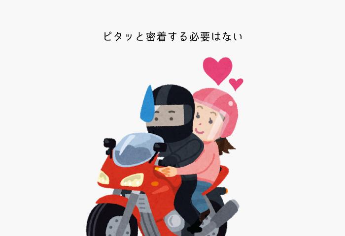 バイク 二人乗り 密着
