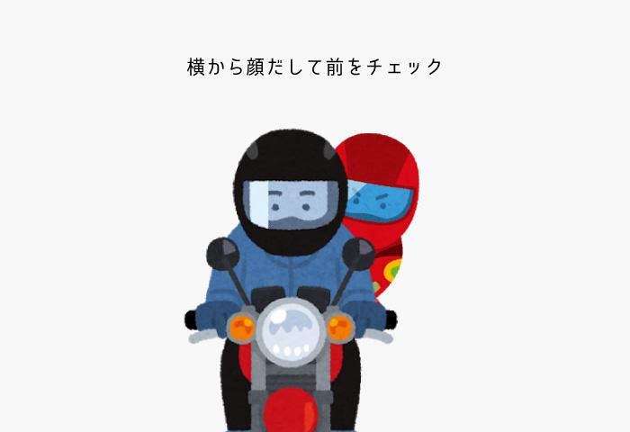 バイク 二人乗り 前方