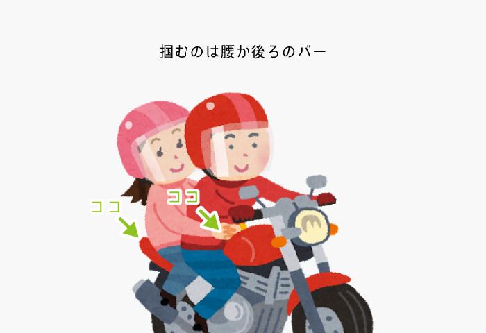 バイク 二人乗り 掴む場所