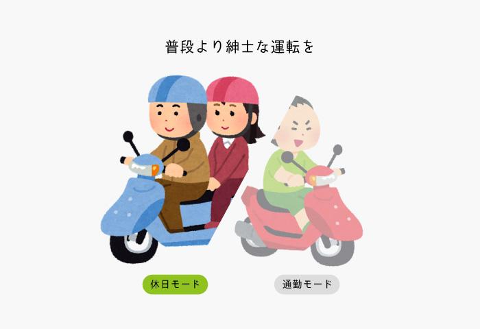 バイク 二人乗り 運転