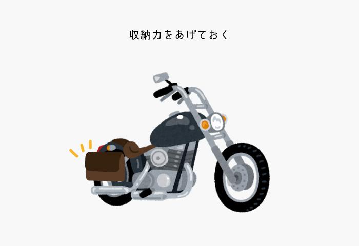 バイク 二人乗り 収納