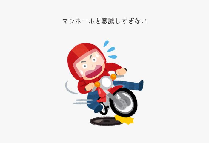 バイク 雨 マンホール