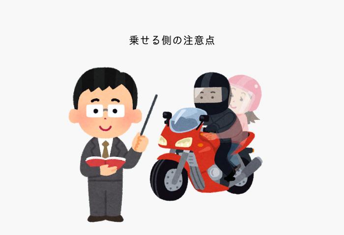 バイク 二人乗り 注意