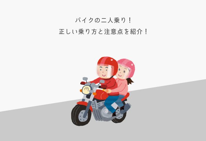 バイク 二人乗り やり方と注意