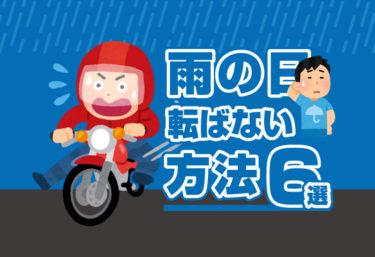 雨の日のバイクで転ばないコツ6選!注意点を元通勤ライダーが教えます。