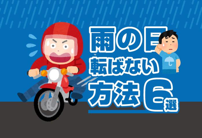 バイク 雨 注意点