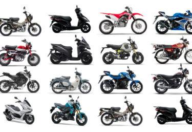 125ccの人気バイク13選!最新の人気車種を厳選して紹介!バイク選びの参考に