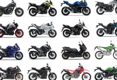 250ccの人気バイク16選!最新の人気車種を厳選して紹介!250ccって丁度いい