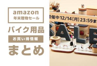速報『Amazon年末セール』バイク用品のお得情報まとめ【12/11~14まで】
