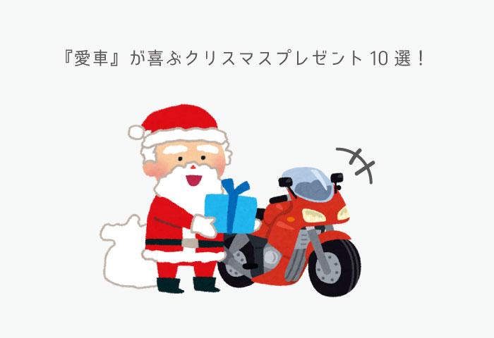 愛車 クリスマスプレゼント おすすめ
