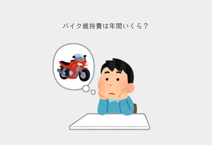 バイク 維持費 いくら?